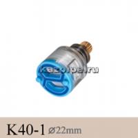Картридж керамический (22 мм) K40-1