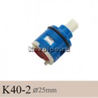 Картридж керамический (25 мм) K40-2
